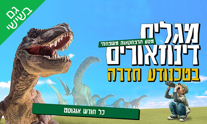 2 מגלים דינוזאורים - כניסה לפעילות משפחתית במוזיאון הטכנודע, חדרה