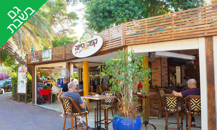 5 קפה היינה בכיכר היינה, חיפה - ארוחת צהריים
