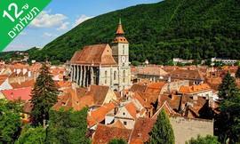 מאורגן ברומניה כוכב הקרפטים
