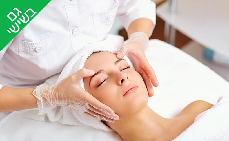 טיפול פנים בדיזנגוף סנטר