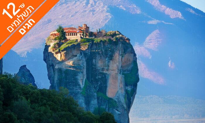 3 מטאורה, אתונה, סלוניקי ועוד - טיול 8 ימים ליוון, כולל חגים