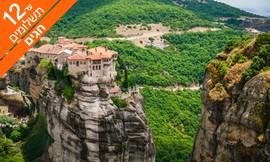 טיול 8 ימים ביוון,כולל מטאורה