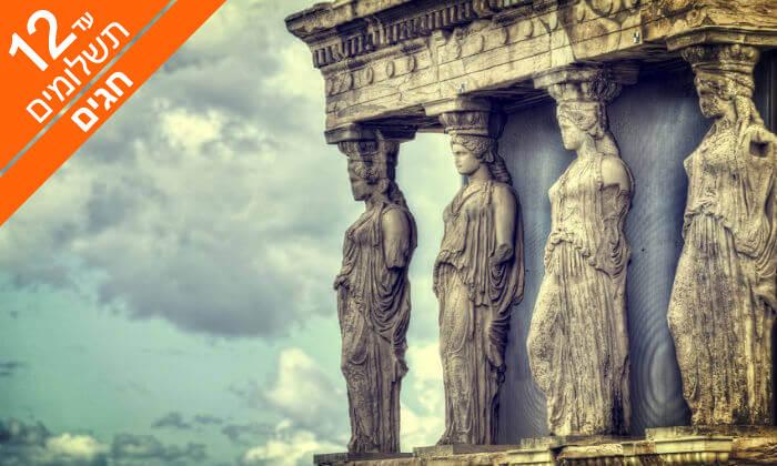 4 מטאורה, אתונה, סלוניקי ועוד - טיול 8 ימים ליוון, כולל חגים