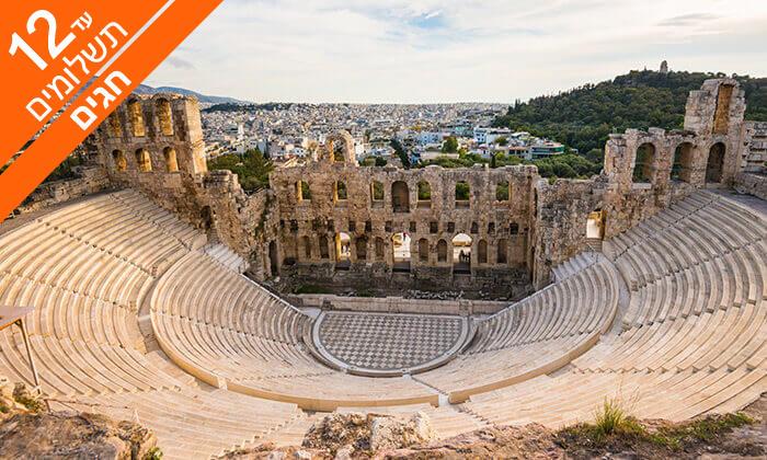 7 מטאורה, אתונה, סלוניקי ועוד - טיול 8 ימים ליוון, כולל חגים