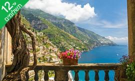 אוגוסט בנאפולי, כולל רכב ומלון