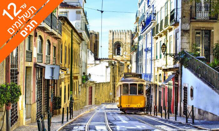 3 טיול מאורגן8 ימים לפורטוגל - ליסבון, פורטו, עמק הדואורו ועוד, כולל חגים