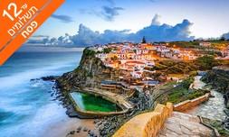 הטיול המקיף לפורטוגל 8 ימים