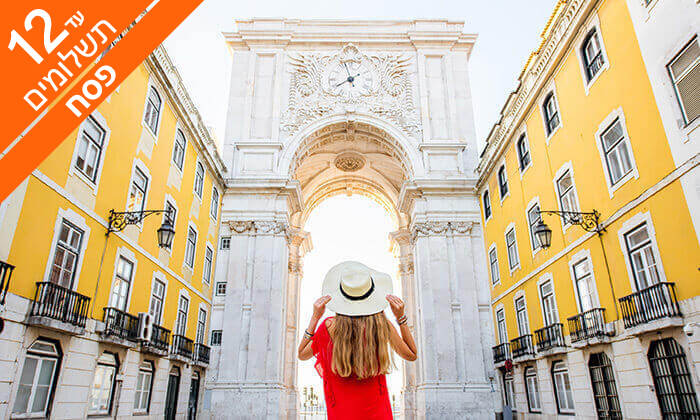 11 טיול מאורגן8 ימים לפורטוגל - ליסבון, פורטו, עמק הדואורו ועוד, כולל חגים