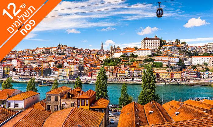 13 טיול מאורגן8 ימים לפורטוגל - ליסבון, פורטו, עמק הדואורו ועוד, כולל חגים