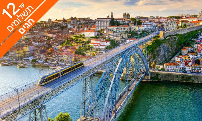 3 קיץ וחגים בפורטוגל: טיול מאורגן 6/8 ימים