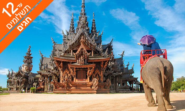 3 טיול ונופש בתאילנד - 9 ימים בבנגקוק ופטאייה