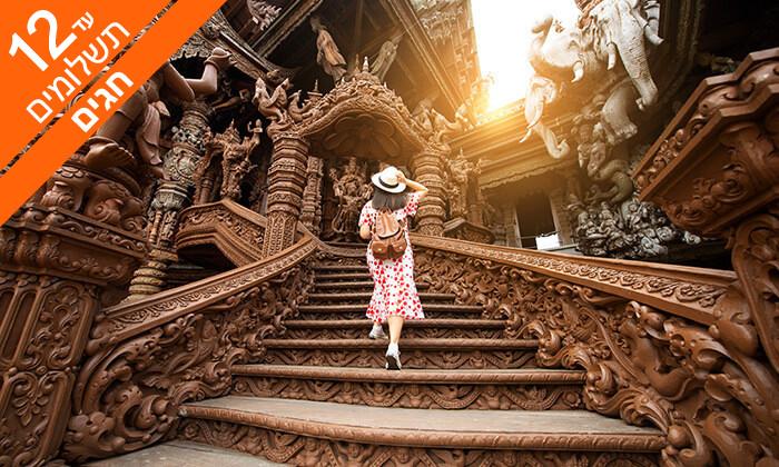 4 טיול ונופש בתאילנד - 9 ימים בבנגקוק ופטאייה