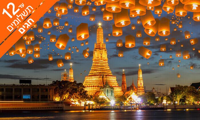 8 טיול ונופש בתאילנד - 9 ימים בבנגקוק ופטאייה