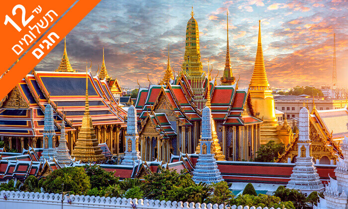 6 טיול ונופש בתאילנד - 9 ימים בבנגקוק ופטאייה
