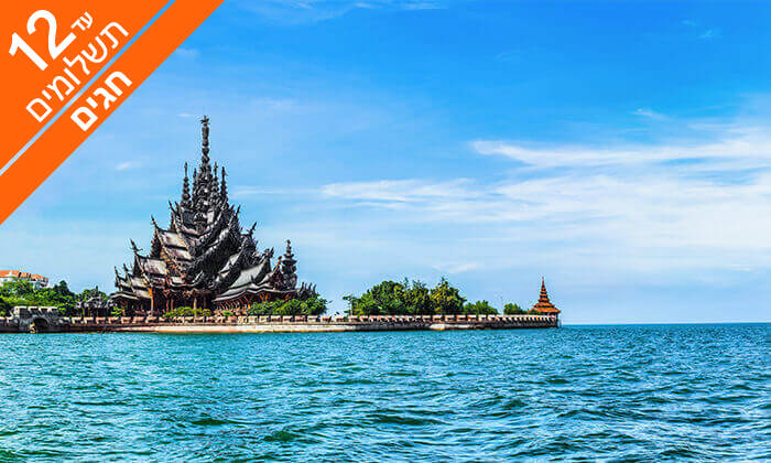 7 טיול ונופש בתאילנד - 9 ימים בבנגקוק ופטאייה