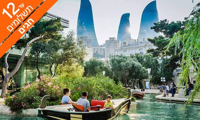 3 אזרבייג'ן - טיול מאורגן, כולל חגים