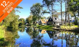 חופשה משפחתית בהולנד