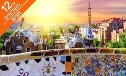 קיץ וחגים בברצלונה, מלון מומלץ