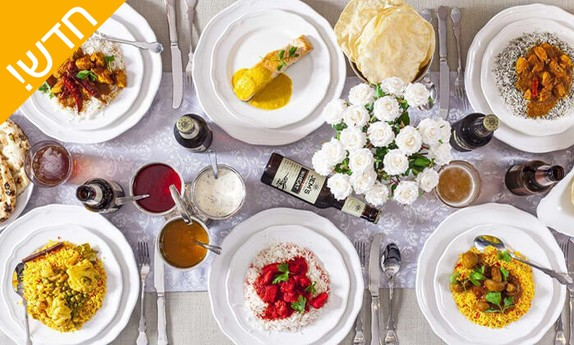 ארוחה הודית זוגית בקארילינה