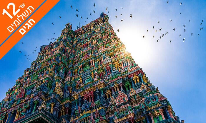 12 טיול מאורגן 9 ימים בדרום הודו, כולל חגים