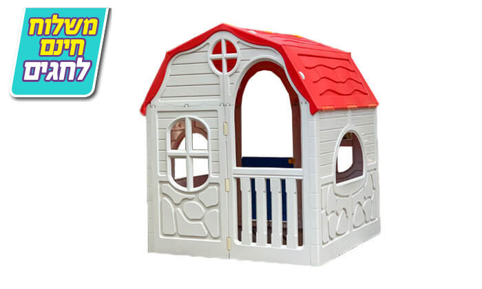 3 בית ילדים מתקפל מפלסטיק - משלוח חינם!