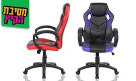 כיסא גיימרים MY CASA