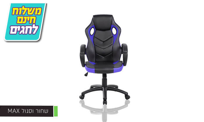 3 כיסא גיימרים MY CASA - משלוח חינם