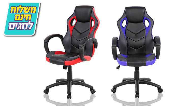 2 כיסא גיימרים MY CASA - משלוח חינם