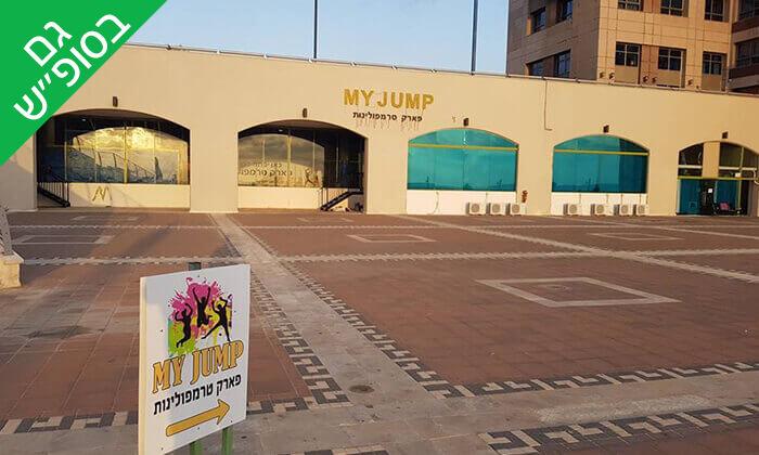 4 מתחם הטרמפולינות My Jump חיפה - כרטיס כניסה