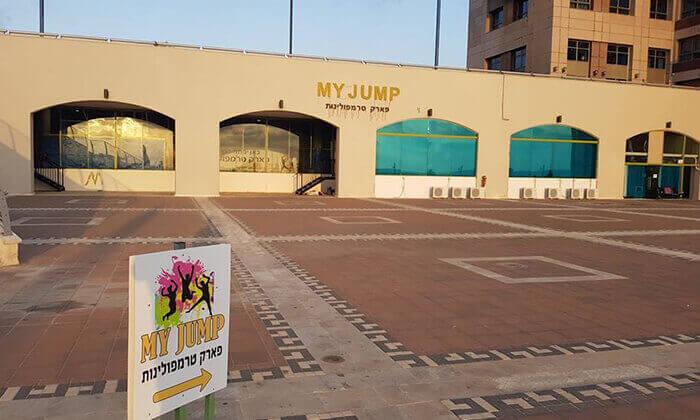 4 מתחם הטרמפולינות My Jump בחיפה - שעה או שעתיים קפיצה ליחיד