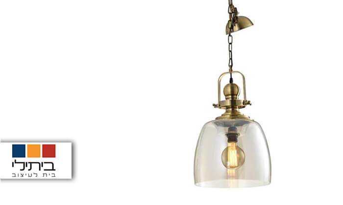 2 ביתילי: מנורת תלייה דגם ברקלי