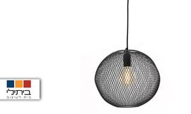 מנורת תלייה ביתילי - אפיק קטן