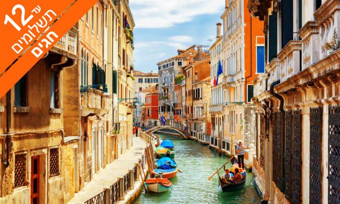 5 טיסותלאיטליה - כולל ראש השנה וסוכות