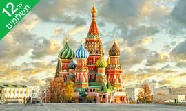 חבילת נופש למוסקבה