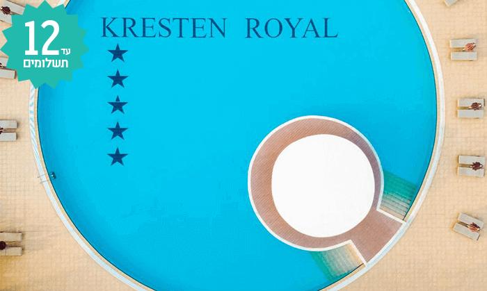 8 חבילת נופש ברודוס - מלון Kresten Royal, כולל חגים