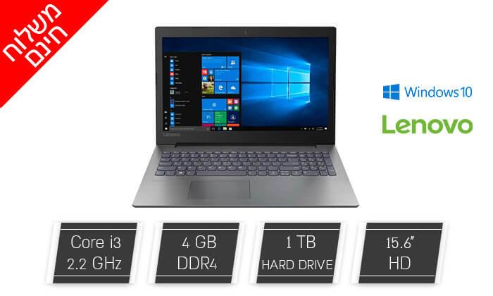 """2 מחשב נייד לנובו LENOVO עם מסך """"15.6 - משלוח חינם"""