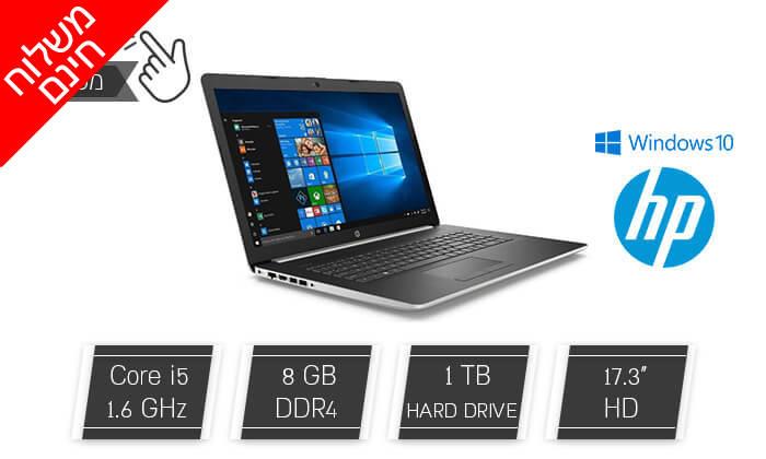 2 מחשב נייד HP עם מסך 17.3 אינץ' - משלוח חינם