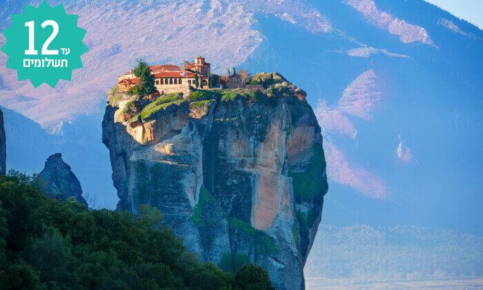 2 טיול מאורגן 8 ימים ליוון - מטאורה, אתונה, סלוניקי, כולל חגים