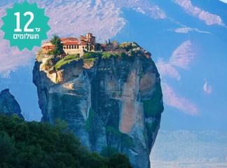 יוון כולל מטאורה - טיול מאורגן