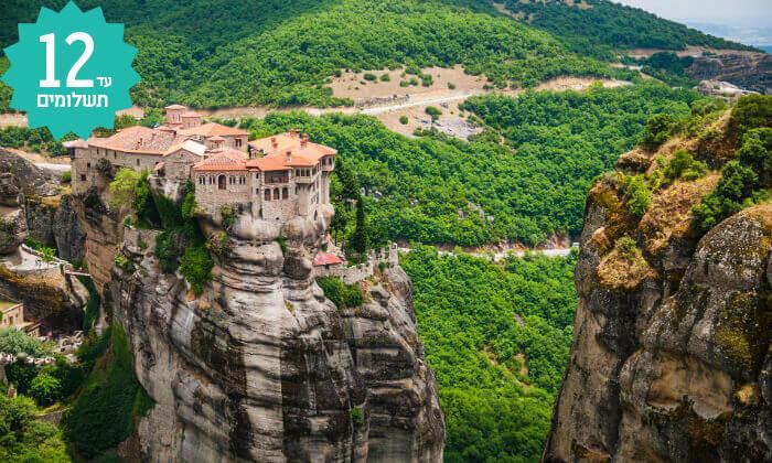 6 טיול מאורגן 8 ימים ליוון - מטאורה, אתונה, סלוניקי, כולל חגים