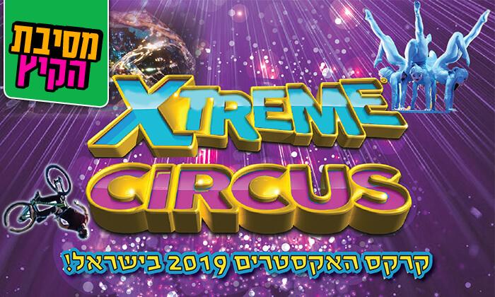 2 כרטיס לקרקס אקסטרים על גג עזריאלי, תל אביב
