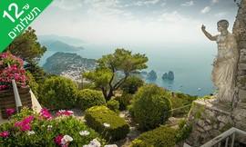 טיול מאורגן לרומא ודרום איטליה