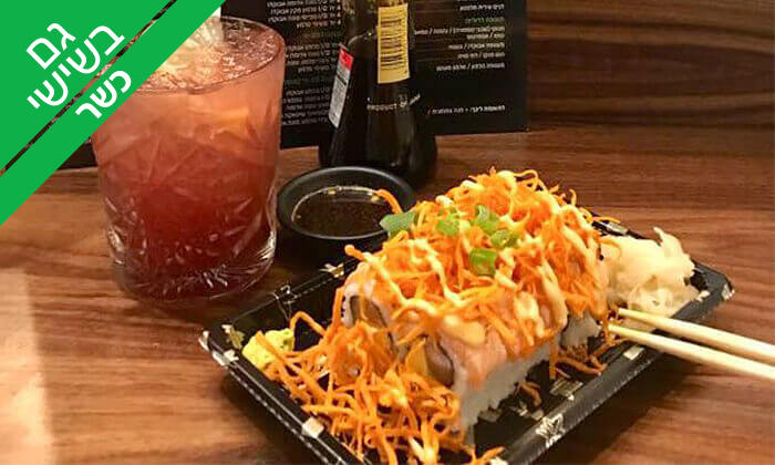 4 ארוחת 'סושי ללא הגבלה' לזוג - מסעדת נגיסה הכשרה בכיכר המדינה