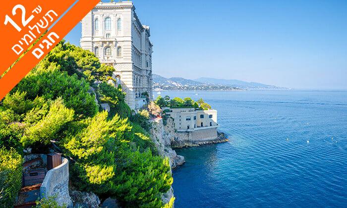 2 הריביירה הצרפתית והריביירה האיטלקית - טיול מאורגן 8 ימים, כולל חגים