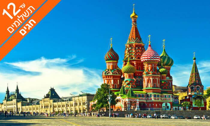 2 טיול מאורגן למוסקבה - הכיכר האדומה, הקרמלין,מוזיאון החלל ועוד, כולל סוכות