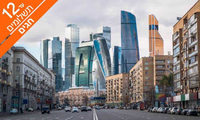 6 טיול מאורגן למוסקבה - הכיכר האדומה, הקרמלין,מוזיאון החלל ועוד, כולל סוכות