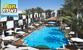 יום כיף ליחיד במלון 'לה פלאיה'