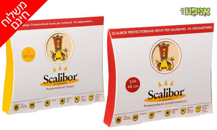2 קולר סקליבור לכלב נגד קרציות - משלוח חינם!