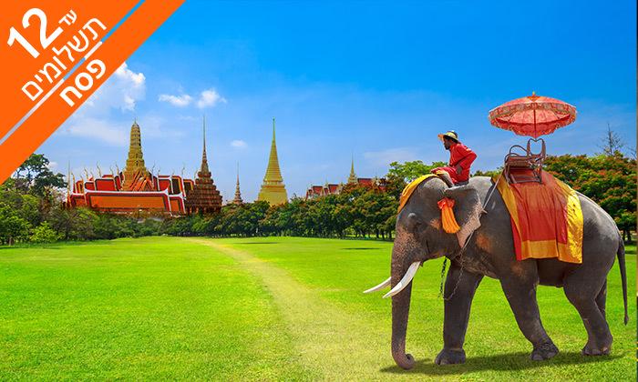 2 טיול מאורגן 13 ימים בתאילנד, כולל פסח