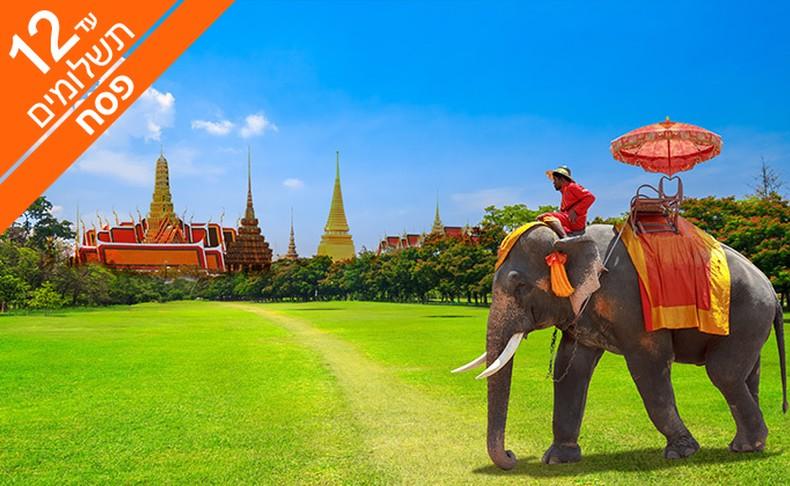 טיול 13 ימים בתאילנד, כולל פסח